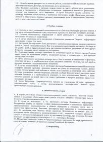 Договор с полигоном
